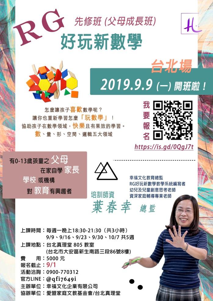 2019台北先修DM2.jpg
